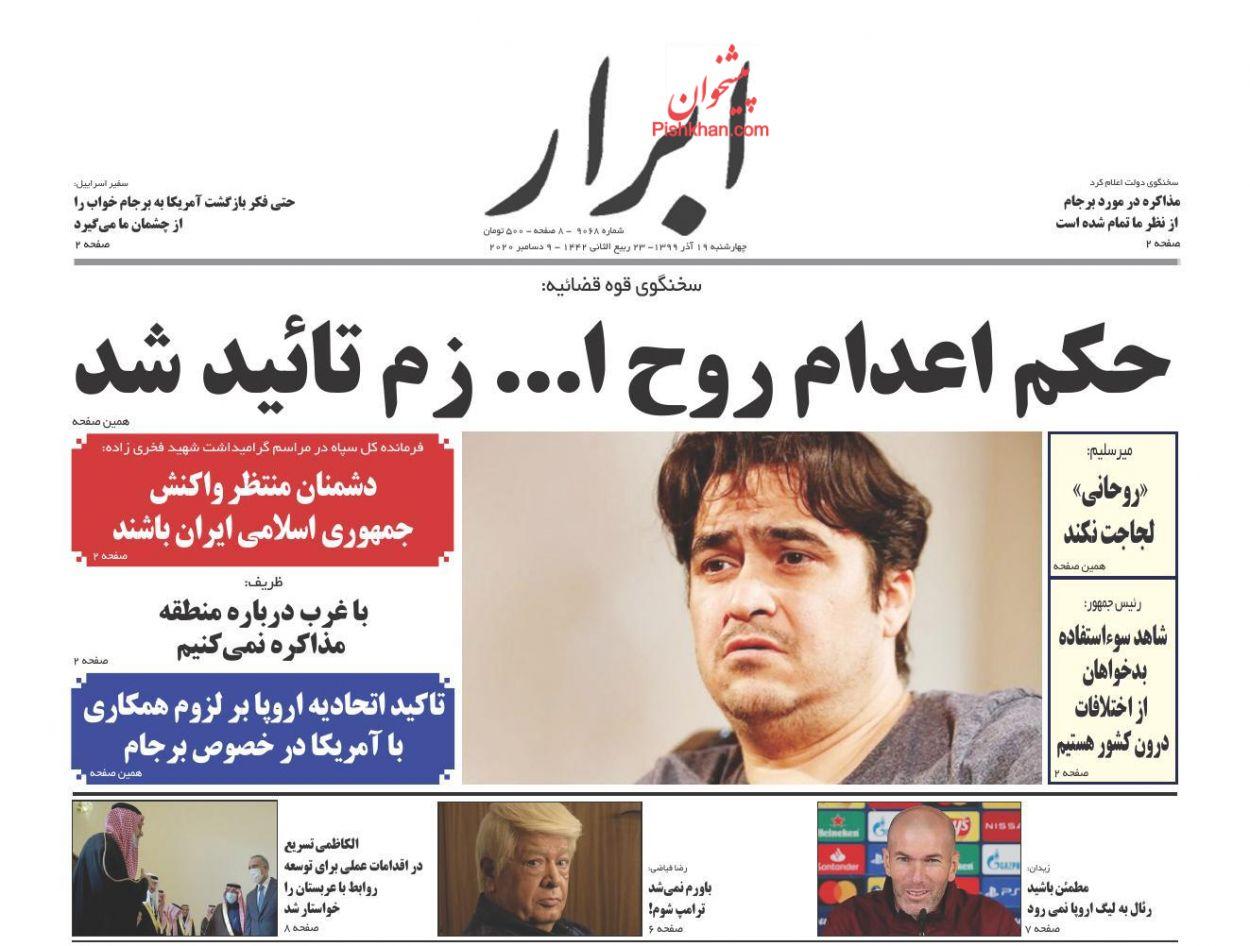 عناوین اخبار روزنامه ابرار در روز چهارشنبه ۱۹ آذر