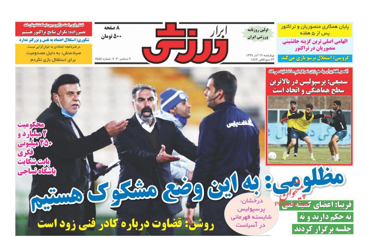 عناوین اخبار روزنامه ابرار ورزشى در روز چهارشنبه ۱۹ آذر