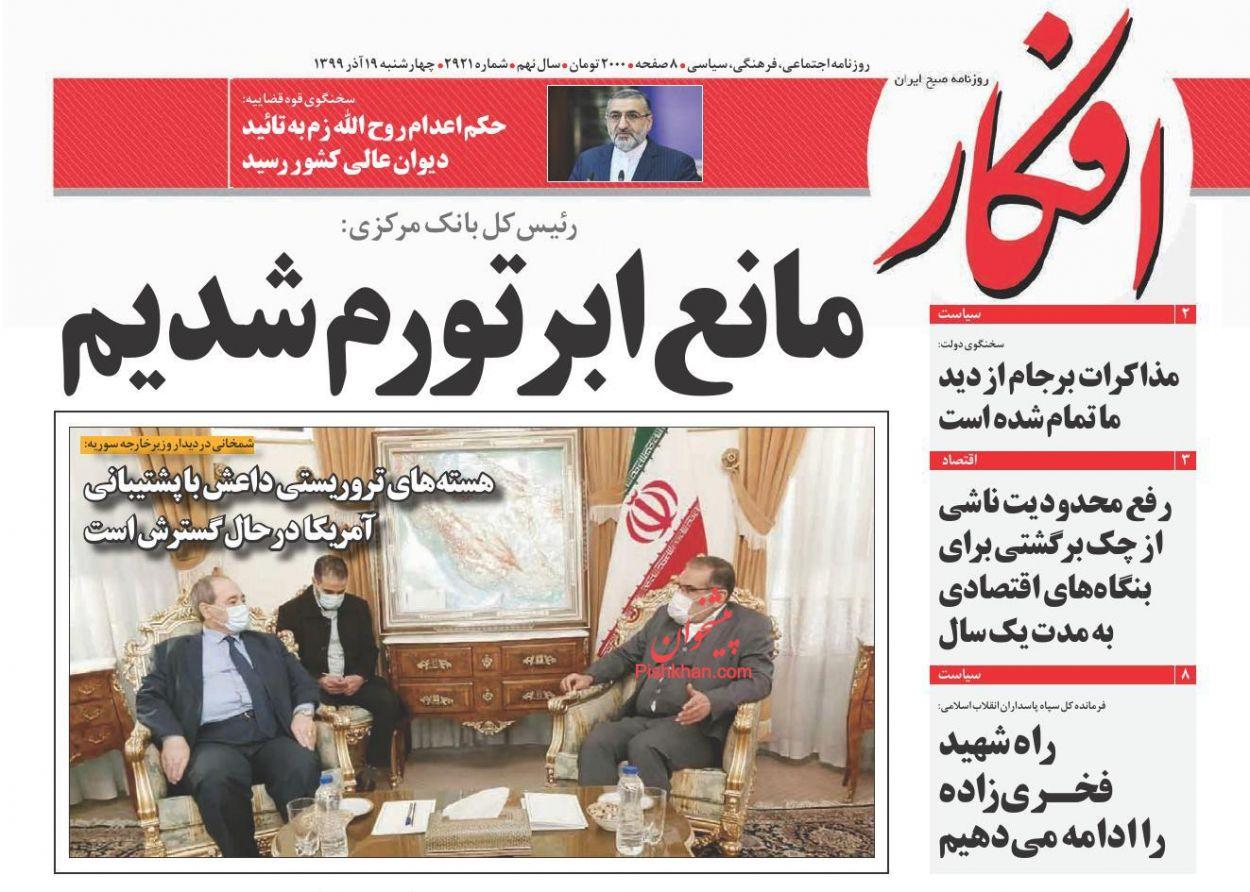 عناوین اخبار روزنامه افکار در روز چهارشنبه ۱۹ آذر