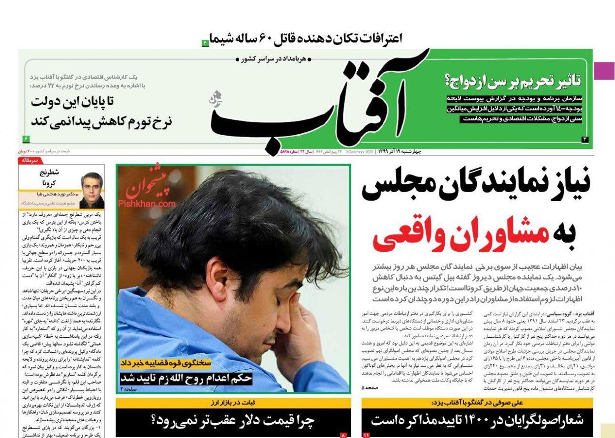 عناوین اخبار روزنامه آفتاب یزد در روز چهارشنبه ۱۹ آذر