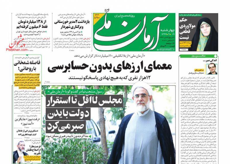 عناوین اخبار روزنامه آرمان ملی در روز چهارشنبه ۱۹ آذر
