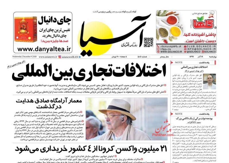 عناوین اخبار روزنامه آسیا در روز چهارشنبه ۱۹ آذر