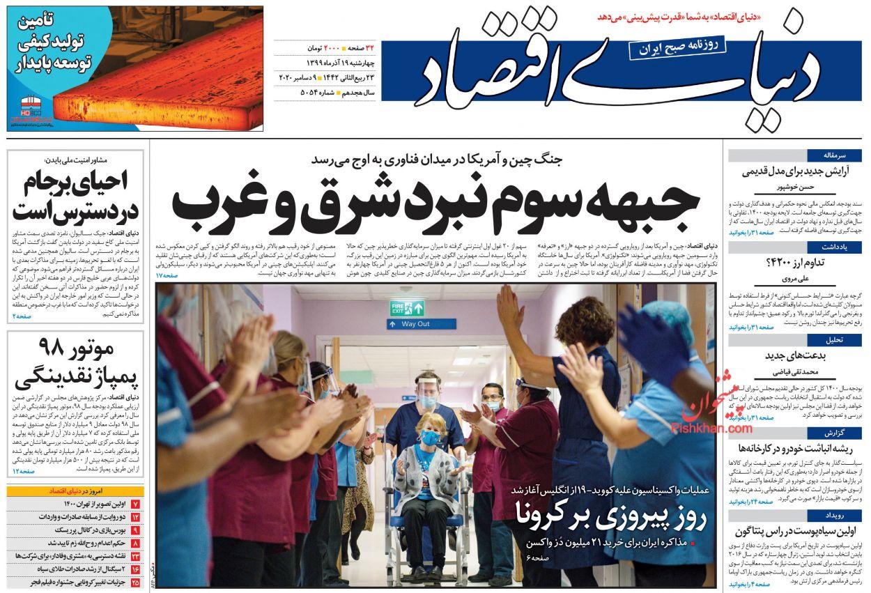 عناوین اخبار روزنامه دنیای اقتصاد در روز چهارشنبه ۱۹ آذر