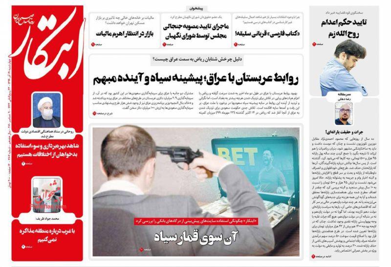 عناوین اخبار روزنامه ابتکار در روز چهارشنبه ۱۹ آذر