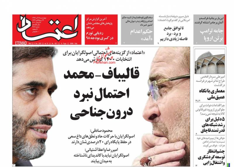 عناوین اخبار روزنامه اعتماد در روز چهارشنبه ۱۹ آذر