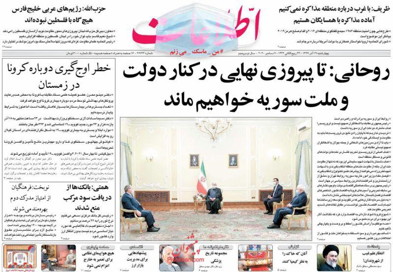 عناوین اخبار روزنامه اطلاعات در روز چهارشنبه ۱۹ آذر