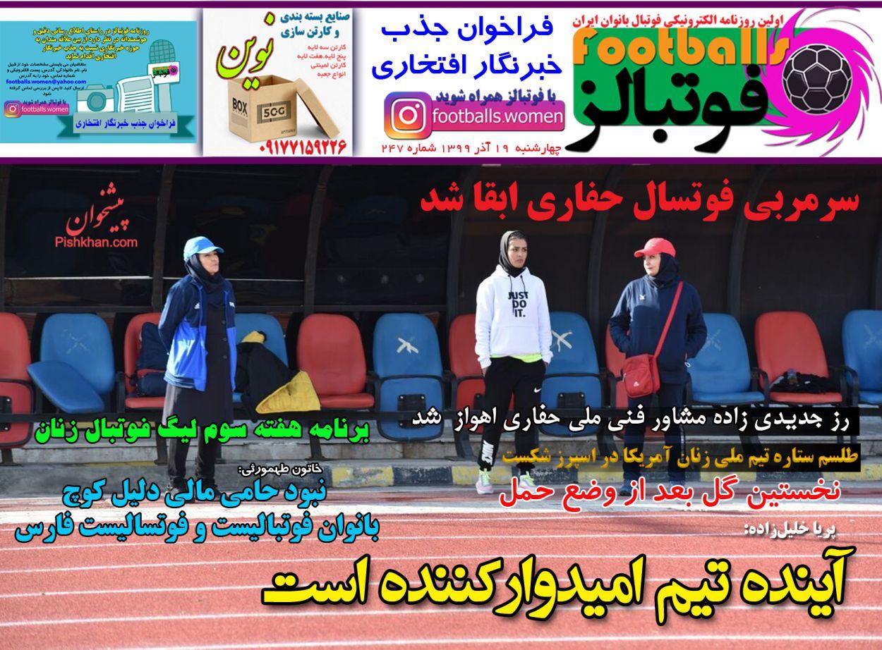 عناوین اخبار روزنامه فوتبالز در روز چهارشنبه ۱۹ آذر