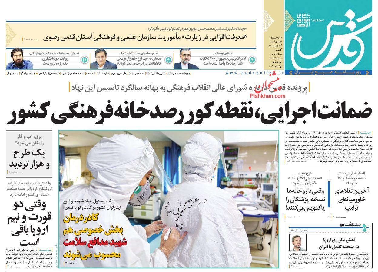 عناوین اخبار روزنامه قدس در روز چهارشنبه ۱۹ آذر