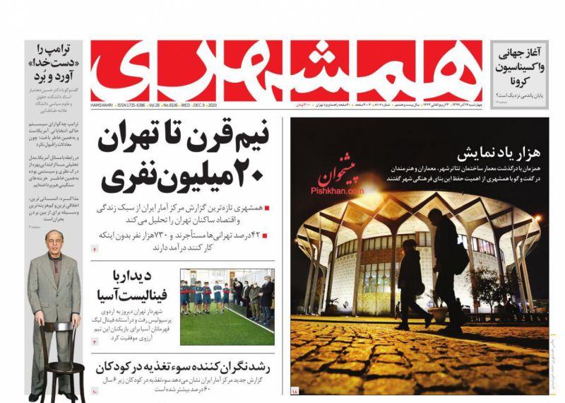 عناوین اخبار روزنامه همشهری در روز چهارشنبه ۱۹ آذر