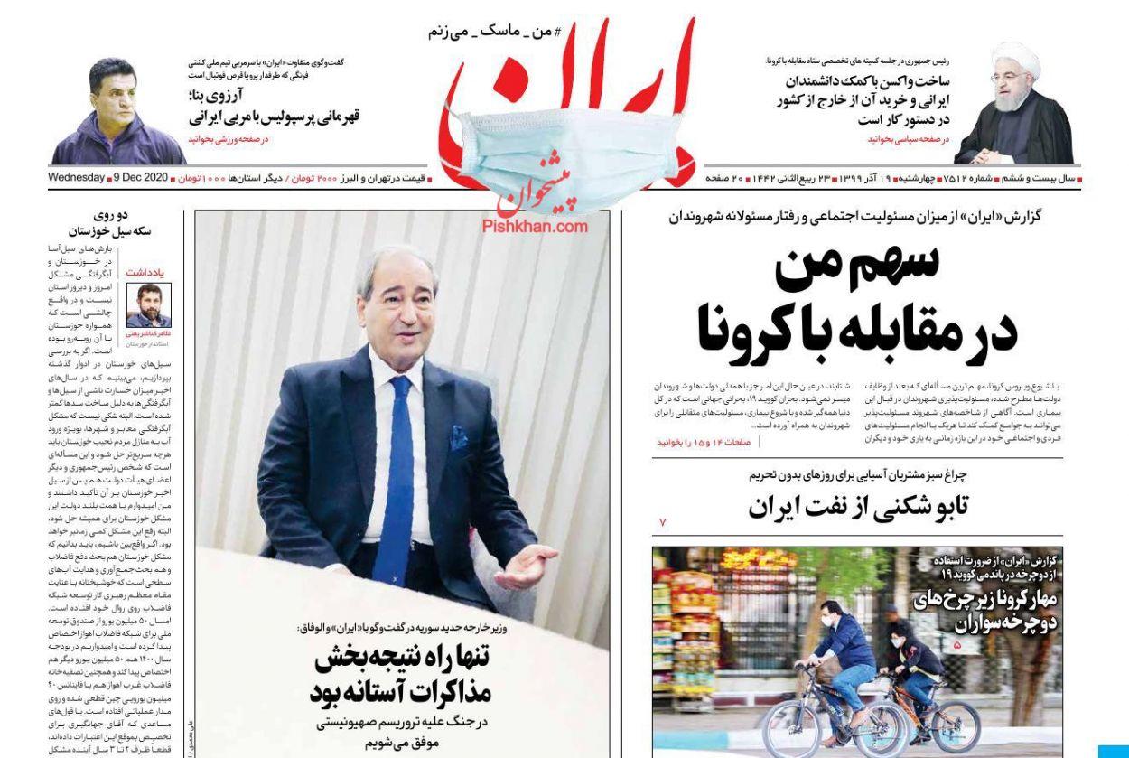 عناوین اخبار روزنامه ایران در روز چهارشنبه ۱۹ آذر