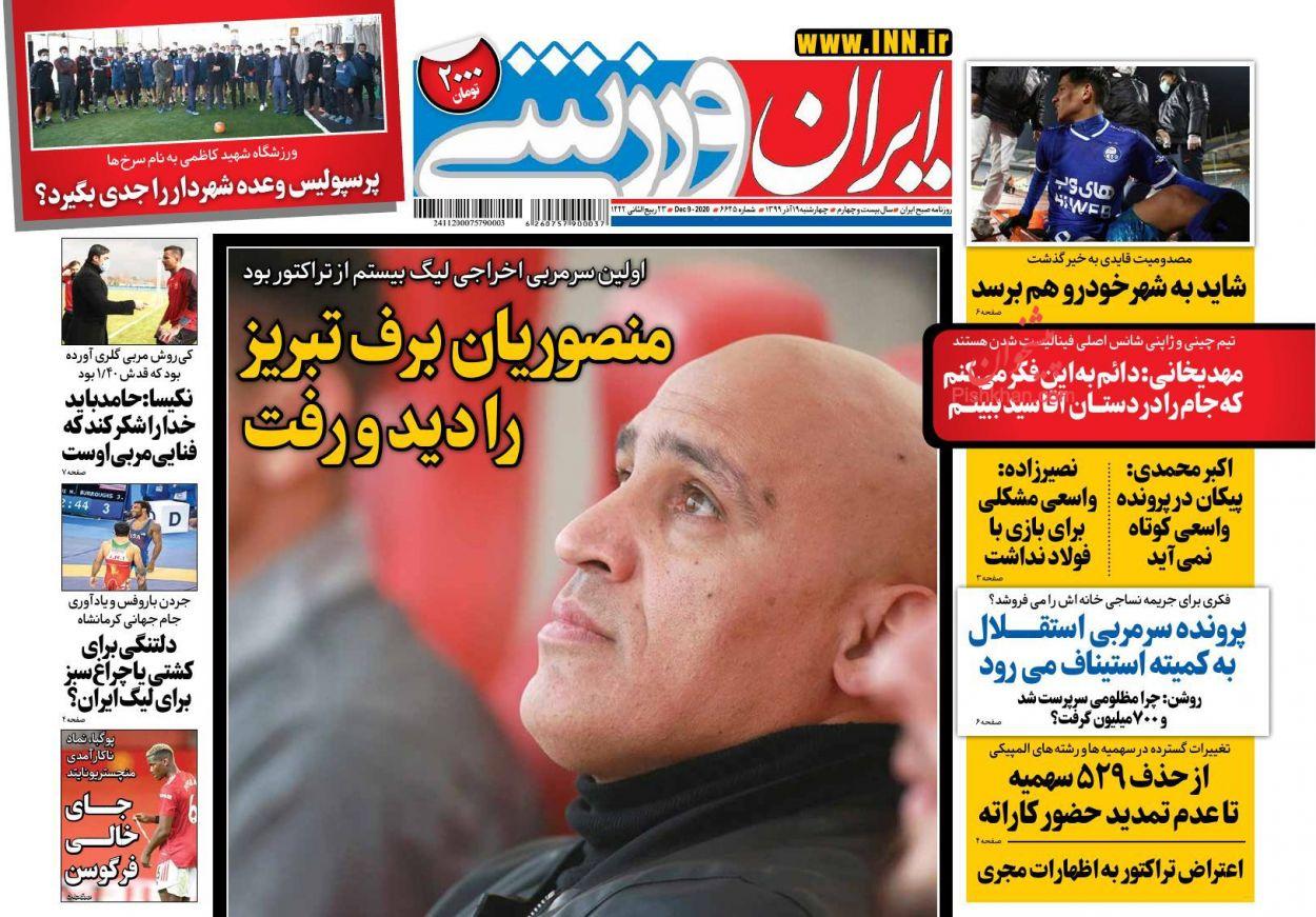 عناوین اخبار روزنامه ایران ورزشی در روز چهارشنبه ۱۹ آذر