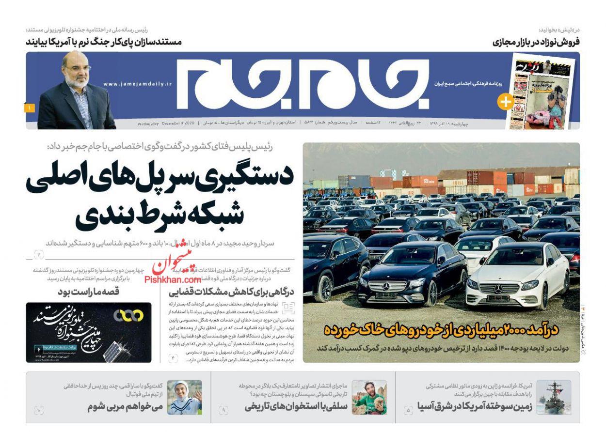 عناوین اخبار روزنامه جام جم در روز چهارشنبه ۱۹ آذر