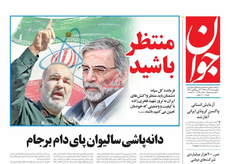 عناوین اخبار روزنامه جوان در روز چهارشنبه ۱۹ آذر