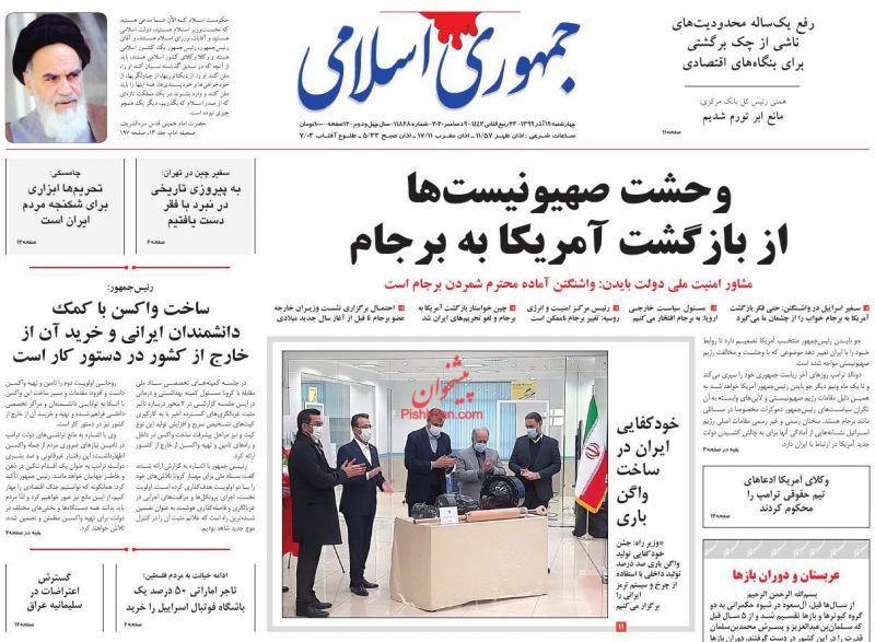 عناوین اخبار روزنامه جمهوری اسلامی در روز چهارشنبه ۱۹ آذر