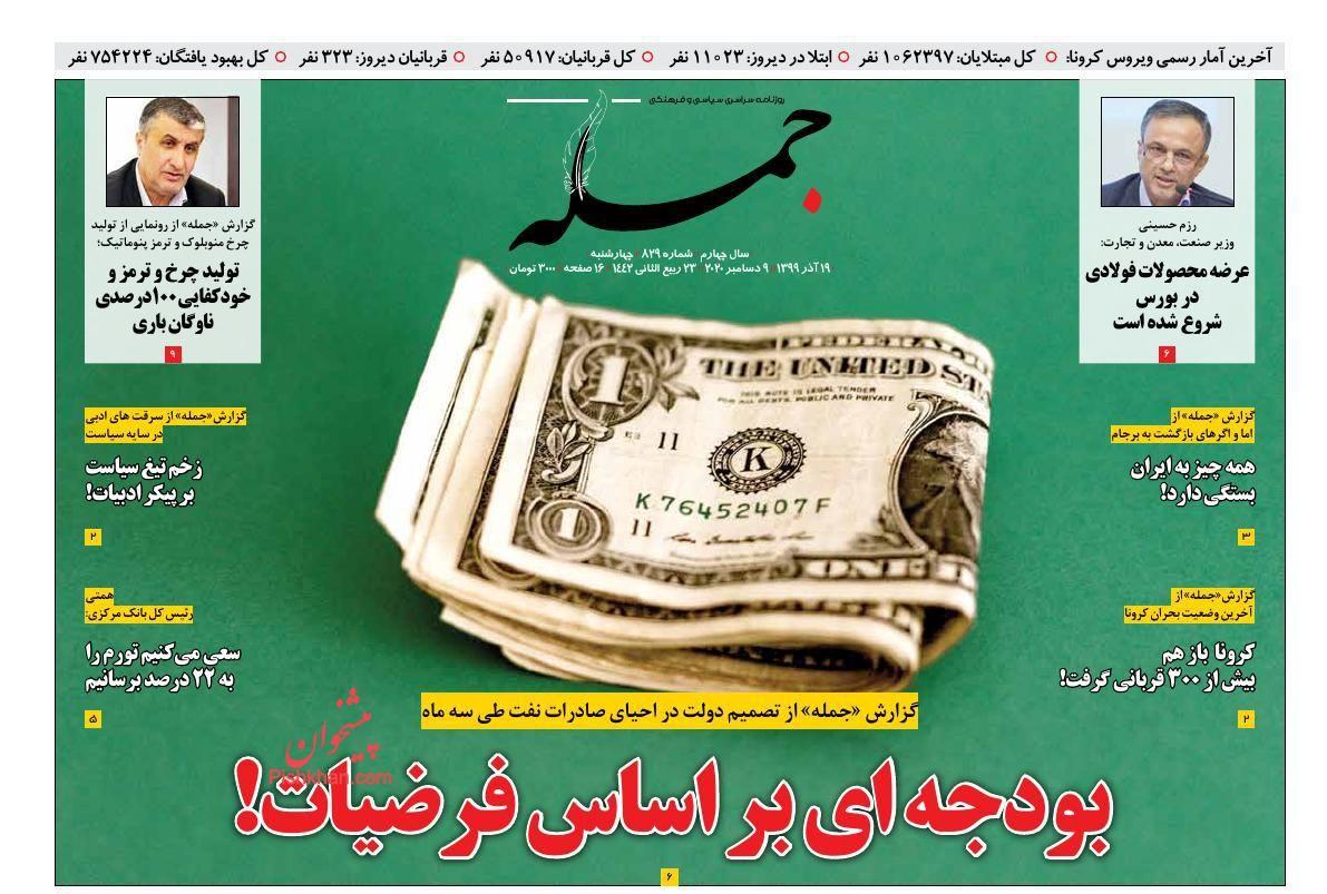 عناوین اخبار روزنامه جمله در روز چهارشنبه ۱۹ آذر