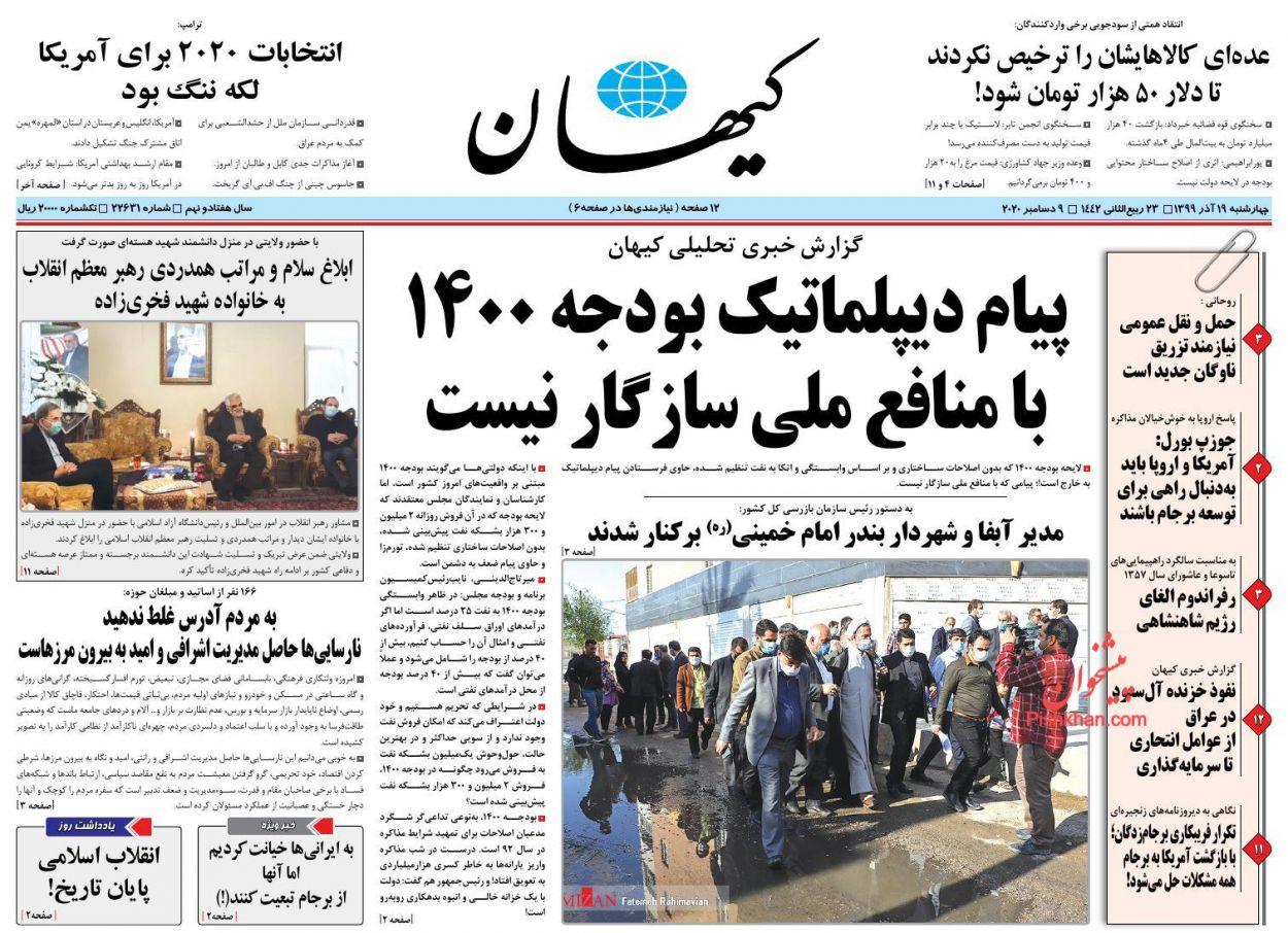 عناوین اخبار روزنامه کيهان در روز چهارشنبه ۱۹ آذر