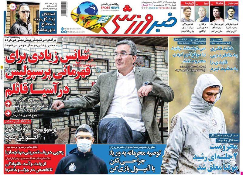 عناوین اخبار روزنامه خبر ورزشی در روز چهارشنبه ۱۹ آذر