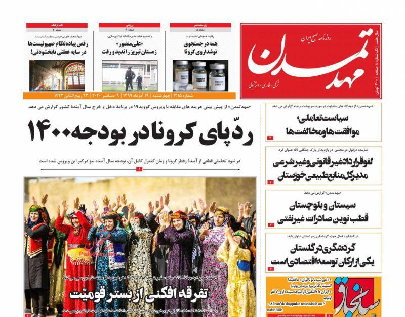 عناوین اخبار روزنامه مهد تمدن در روز چهارشنبه ۱۹ آذر