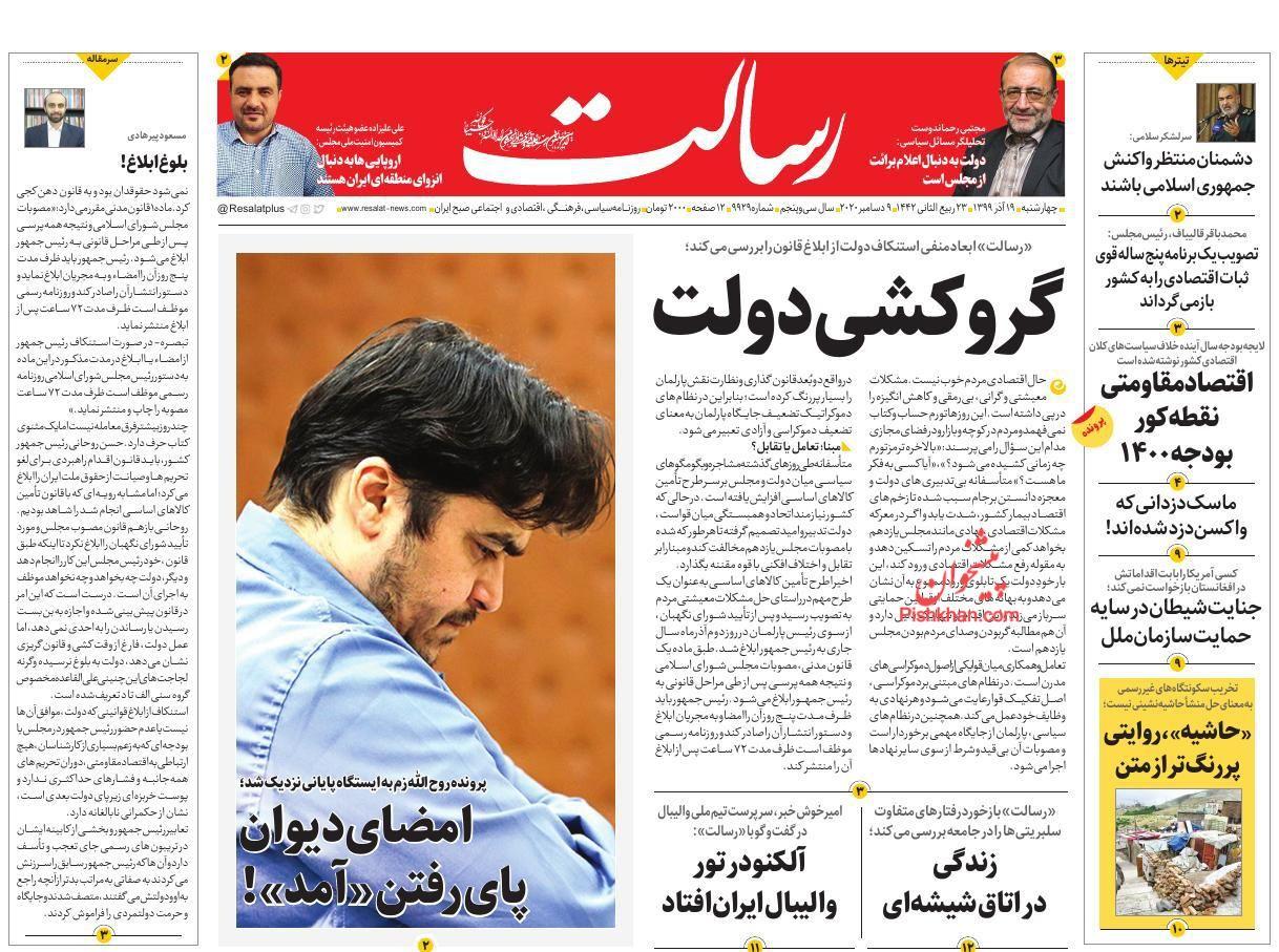 عناوین اخبار روزنامه رسالت در روز چهارشنبه ۱۹ آذر