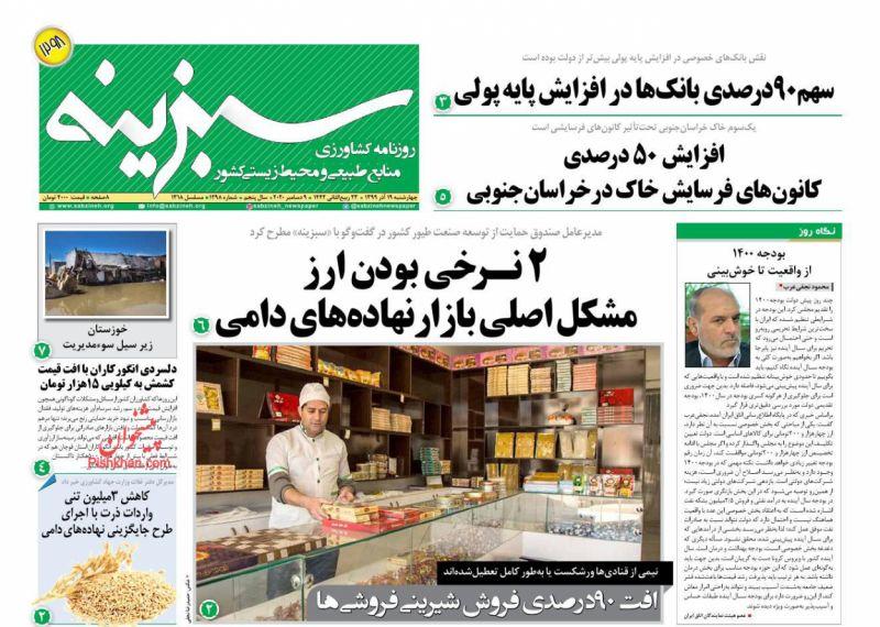 عناوین اخبار روزنامه سبزینه در روز چهارشنبه ۱۹ آذر