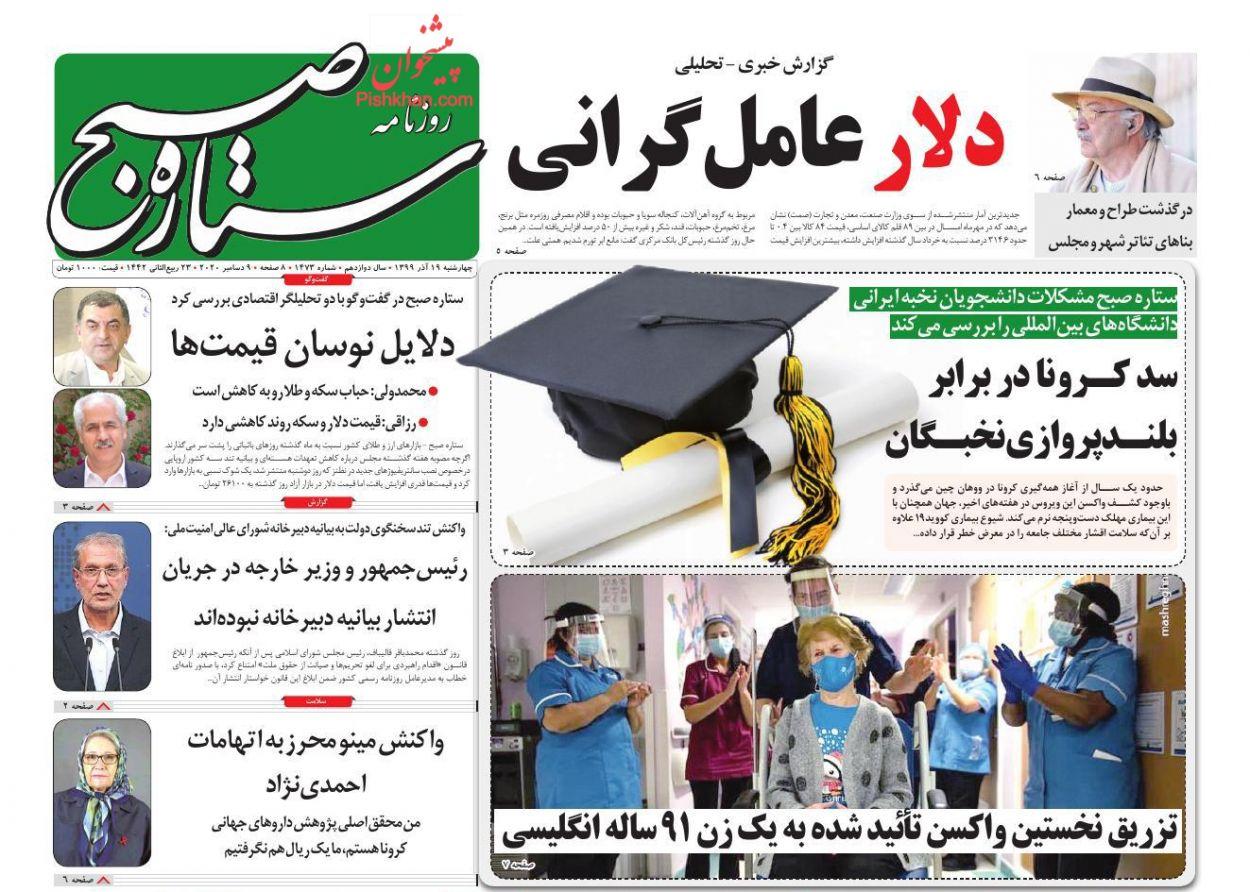 عناوین اخبار روزنامه ستاره صبح در روز چهارشنبه ۱۹ آذر