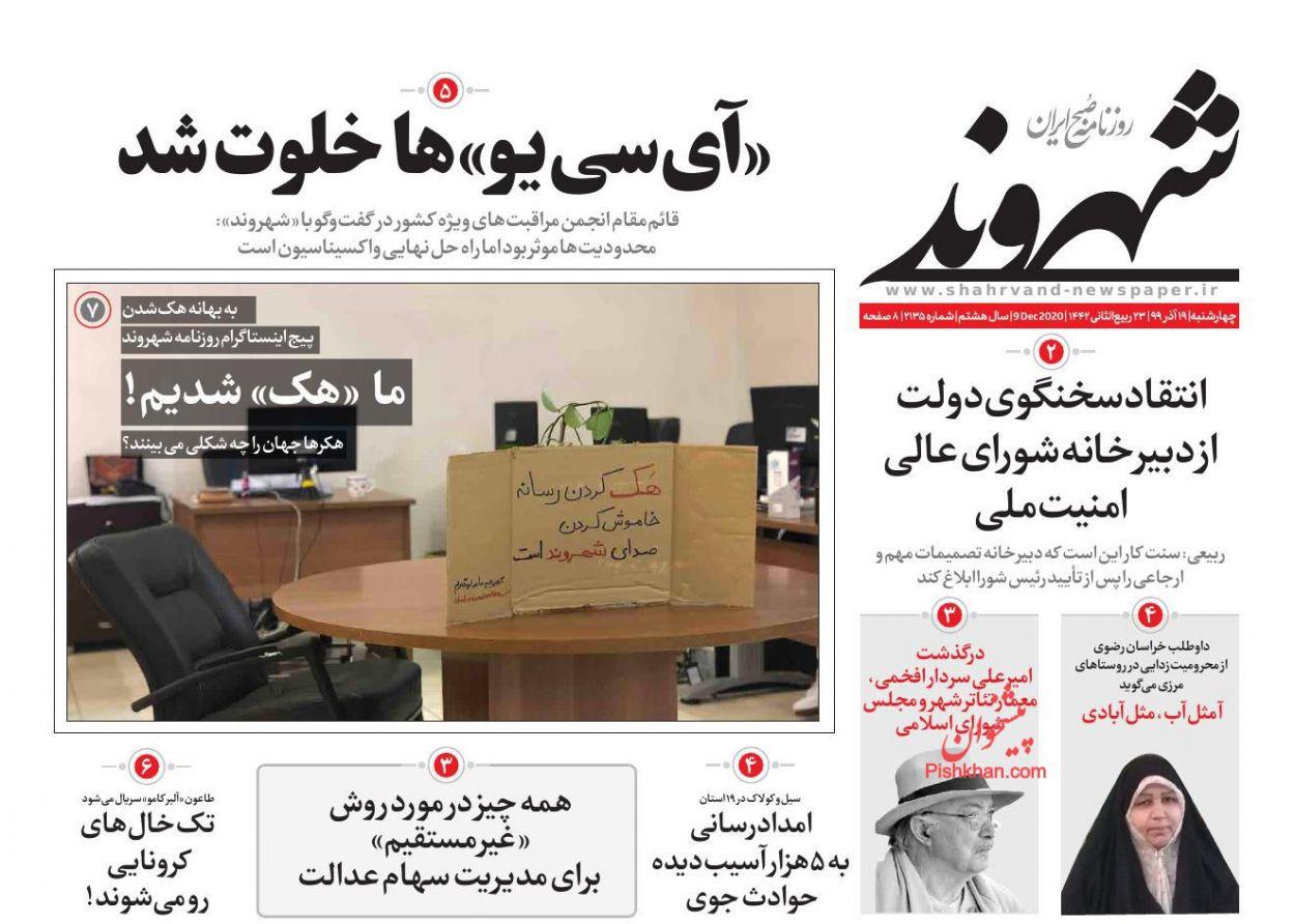 عناوین اخبار روزنامه شهروند در روز چهارشنبه ۱۹ آذر