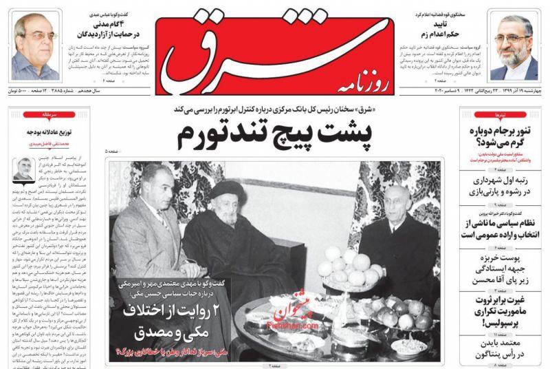 عناوین اخبار روزنامه شرق در روز چهارشنبه ۱۹ آذر