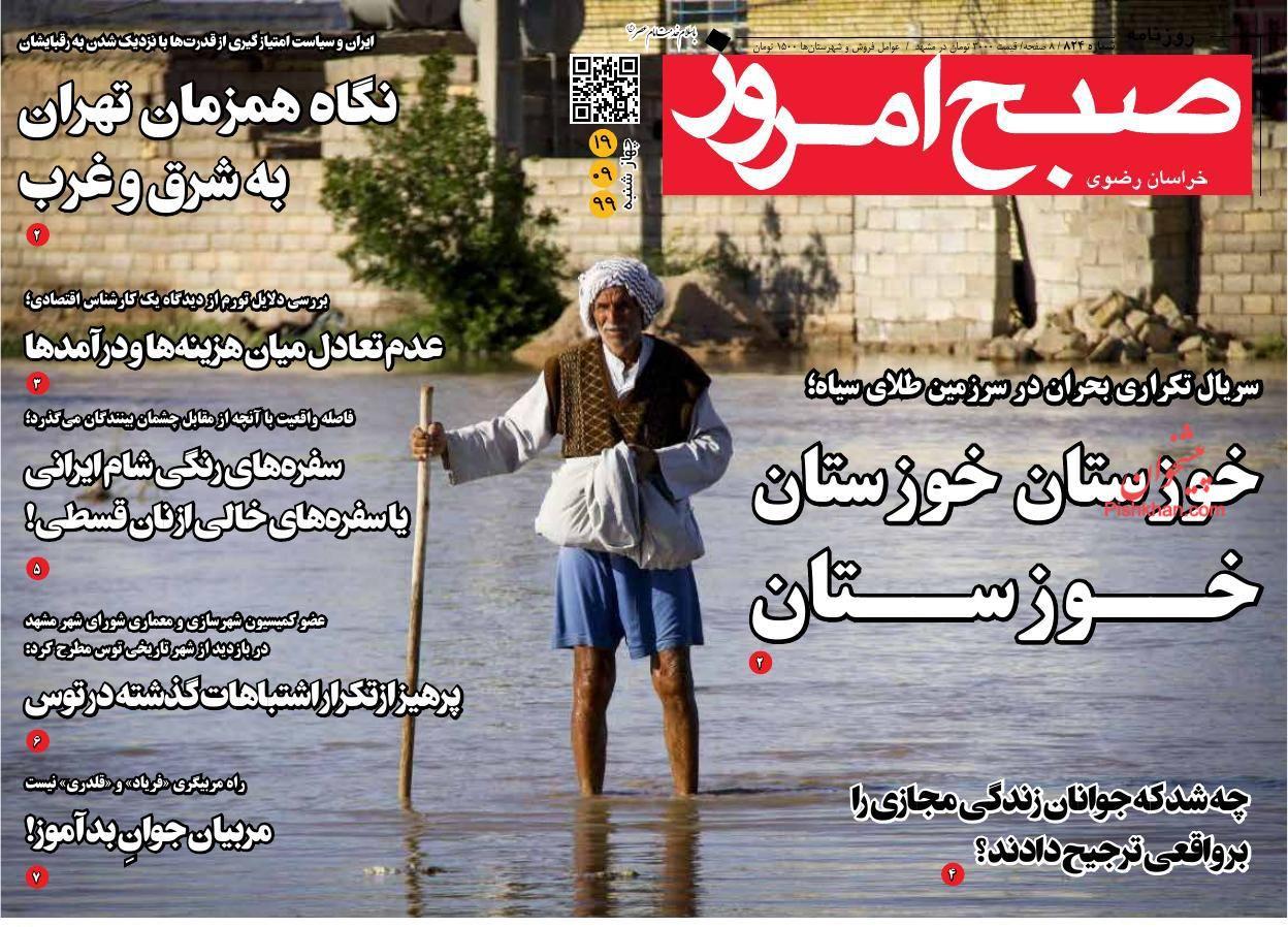 عناوین اخبار روزنامه صبح امروز در روز چهارشنبه ۱۹ آذر
