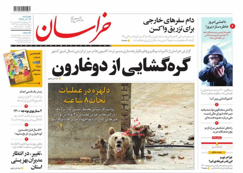 عناوین اخبار روزنامه خراسان در روز چهارشنبه ۱۹ آذر