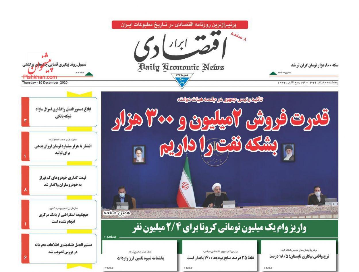 عناوین اخبار روزنامه ابرار اقتصادی در روز پنجشنبه ۲۰ آذر