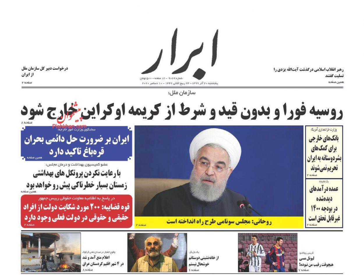 عناوین اخبار روزنامه ابرار در روز پنجشنبه ۲۰ آذر