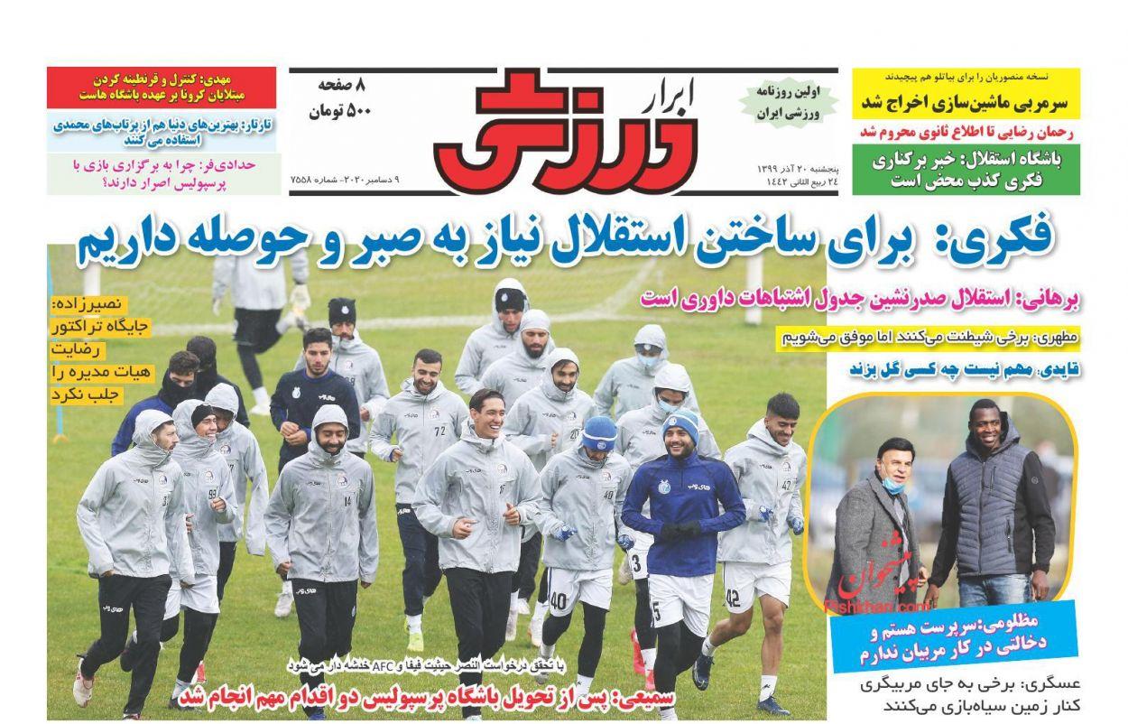 عناوین اخبار روزنامه ابرار ورزشى در روز پنجشنبه ۲۰ آذر