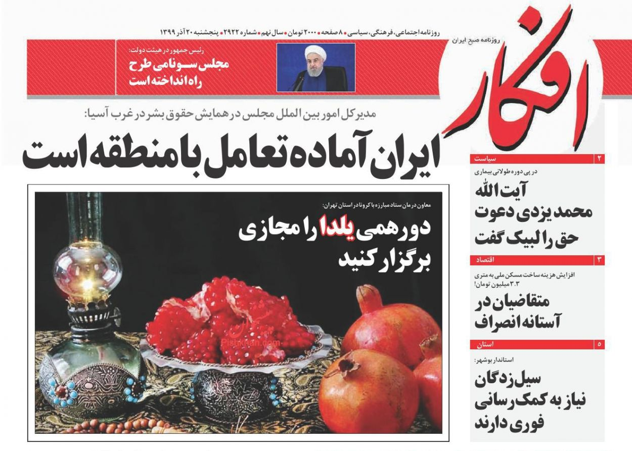 عناوین اخبار روزنامه افکار در روز پنجشنبه ۲۰ آذر