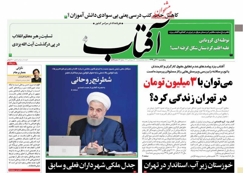 عناوین اخبار روزنامه آفتاب یزد در روز پنجشنبه ۲۰ آذر
