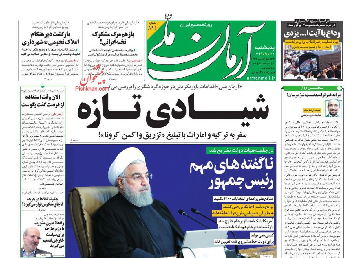 عناوین اخبار روزنامه آرمان ملی در روز پنجشنبه ۲۰ آذر