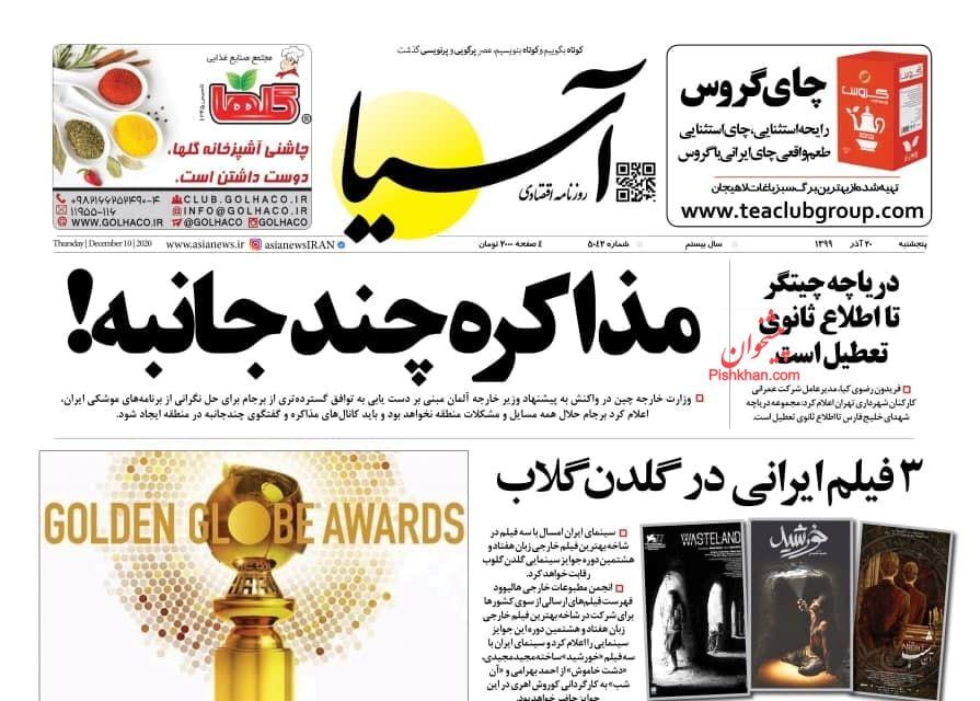 عناوین اخبار روزنامه آسیا در روز پنجشنبه ۲۰ آذر