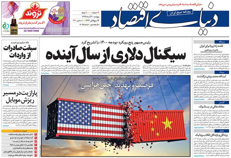 عناوین اخبار روزنامه دنیای اقتصاد در روز پنجشنبه ۲۰ آذر