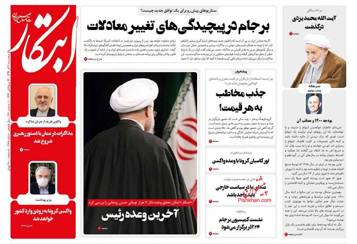 عناوین اخبار روزنامه ابتکار در روز پنجشنبه ۲۰ آذر