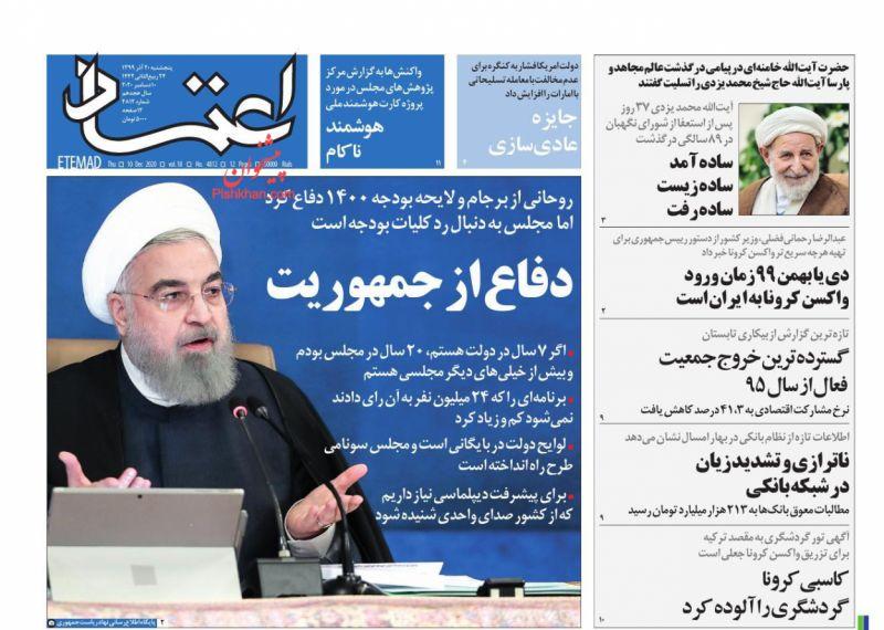 عناوین اخبار روزنامه اعتماد در روز پنجشنبه ۲۰ آذر