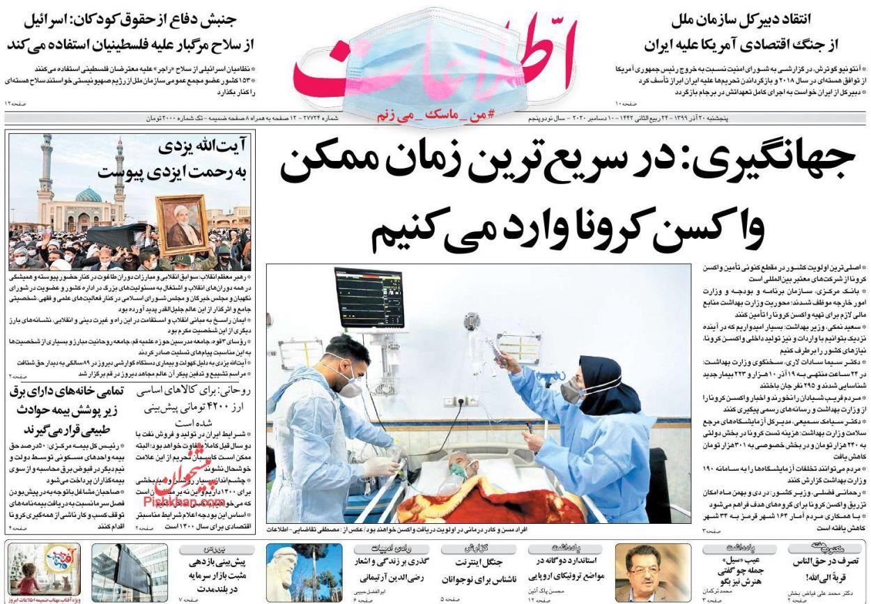 عناوین اخبار روزنامه اطلاعات در روز پنجشنبه ۲۰ آذر