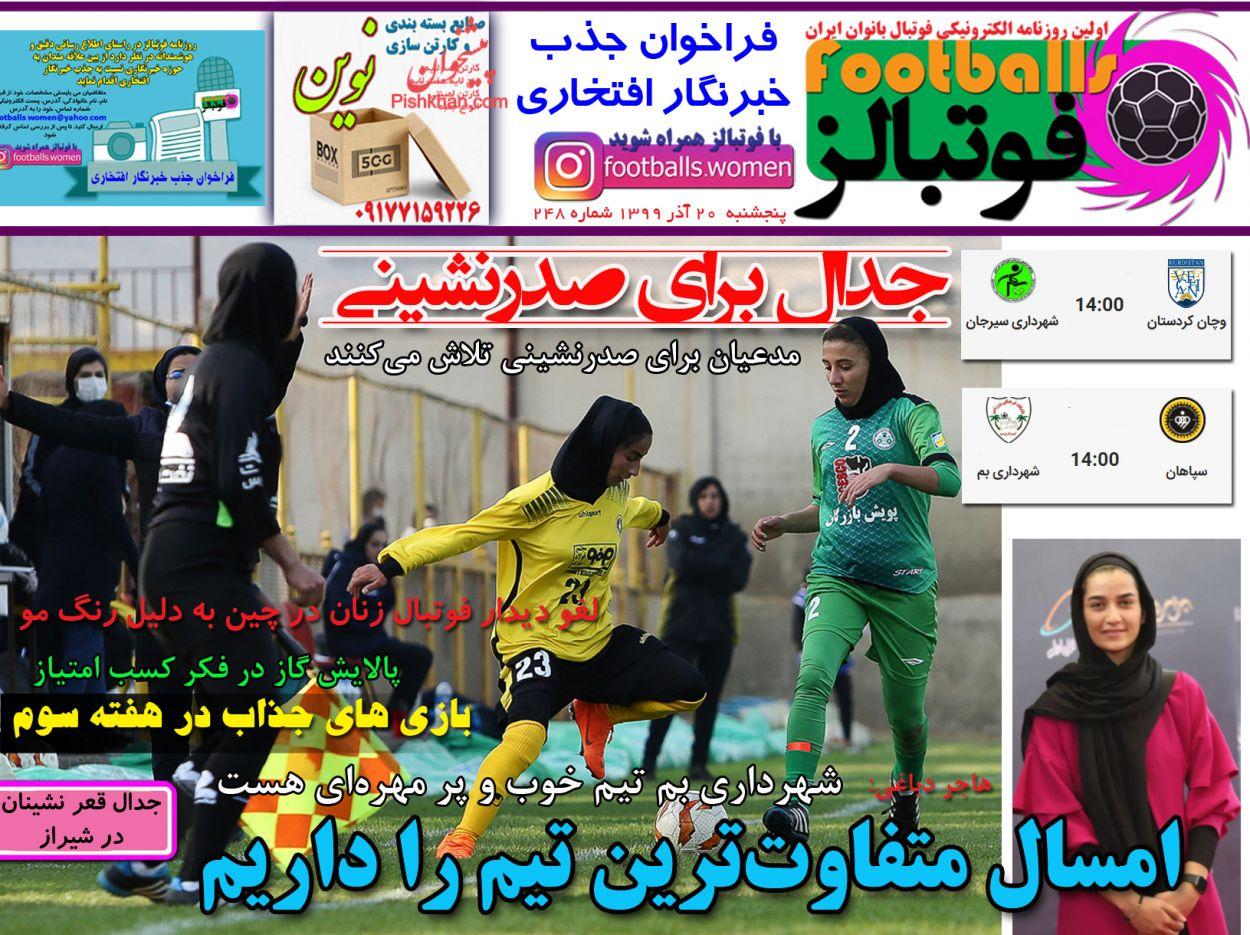 عناوین اخبار روزنامه فوتبالز در روز پنجشنبه ۲۰ آذر