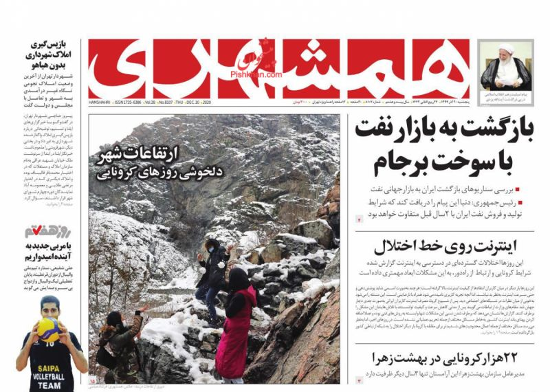 عناوین اخبار روزنامه همشهری در روز پنجشنبه ۲۰ آذر