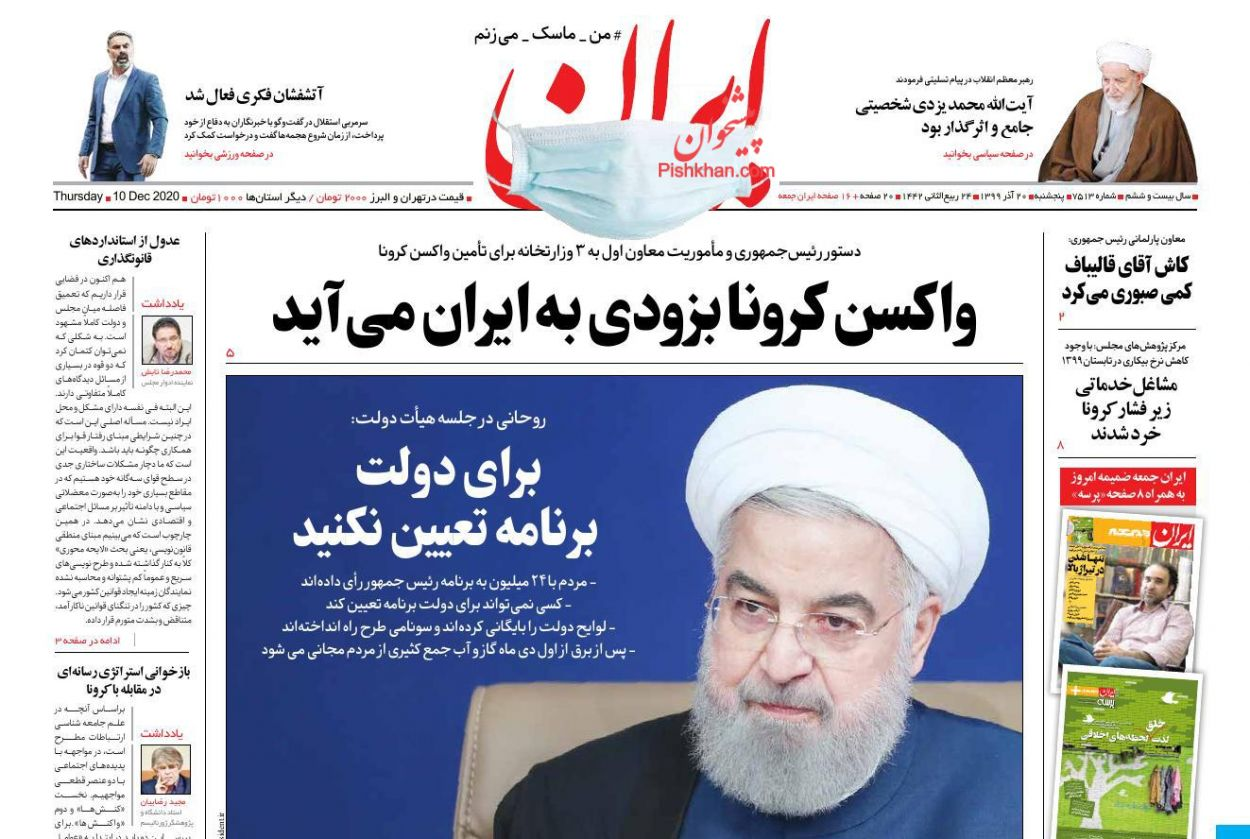 عناوین اخبار روزنامه ایران در روز پنجشنبه ۲۰ آذر