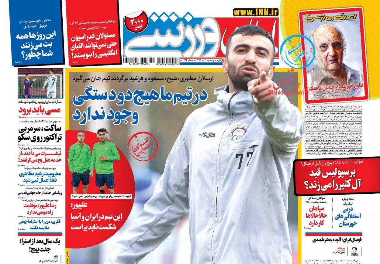 عناوین اخبار روزنامه ایران ورزشی در روز پنجشنبه ۲۰ آذر