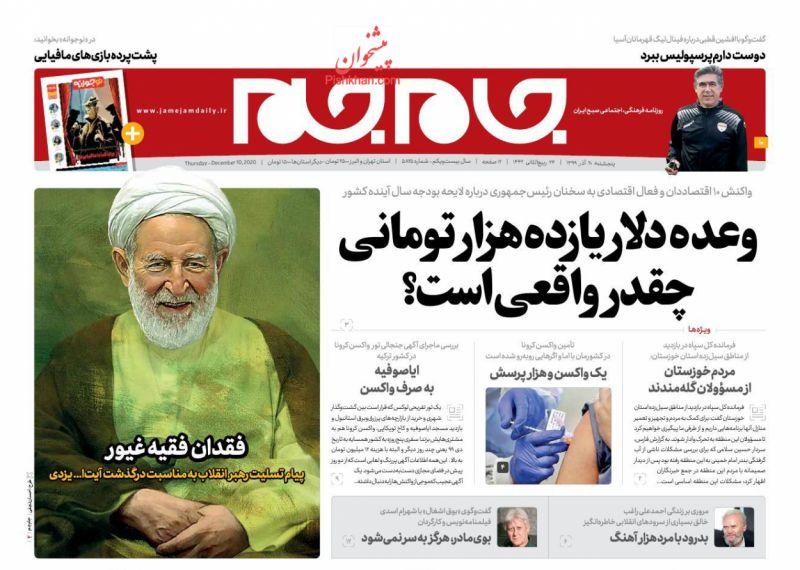 عناوین اخبار روزنامه جام جم در روز پنجشنبه ۲۰ آذر