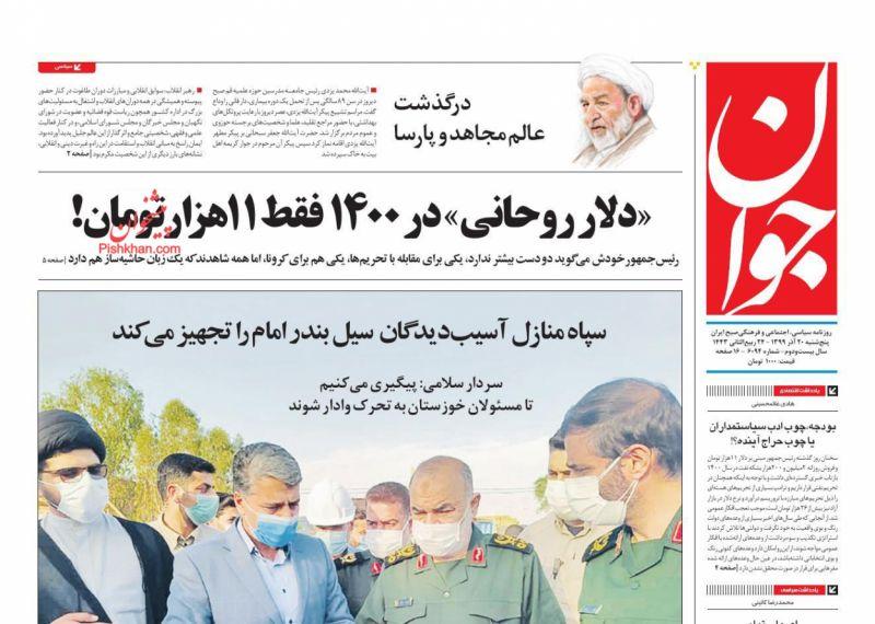 عناوین اخبار روزنامه جوان در روز پنجشنبه ۲۰ آذر