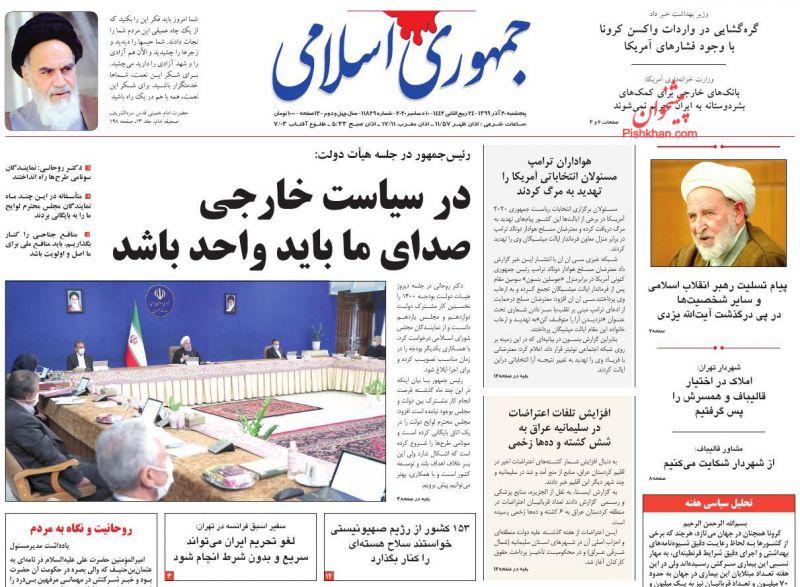 عناوین اخبار روزنامه جمهوری اسلامی در روز پنجشنبه ۲۰ آذر