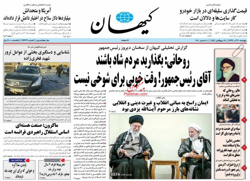 عناوین اخبار روزنامه کيهان در روز پنجشنبه ۲۰ آذر