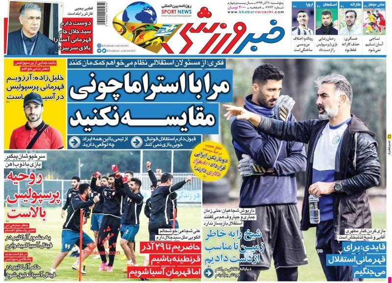عناوین اخبار روزنامه خبر ورزشی در روز پنجشنبه ۲۰ آذر
