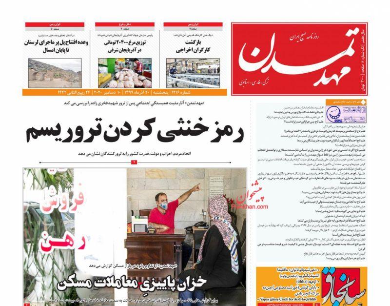 عناوین اخبار روزنامه مهد تمدن در روز پنجشنبه ۲۰ آذر